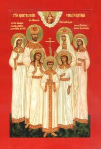 Икона Св.Царств.Мученников