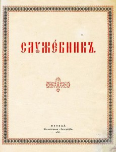Служебник-1901-года