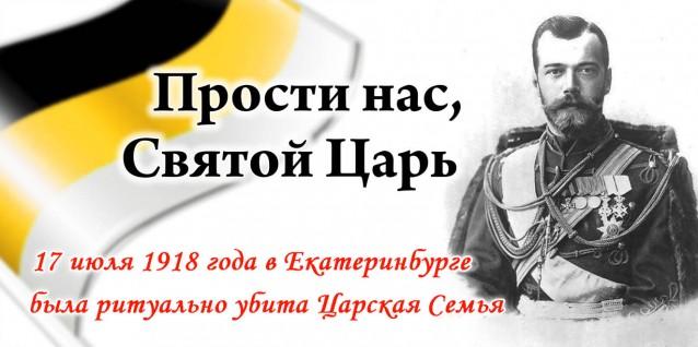 Царь Николай 2638x318
