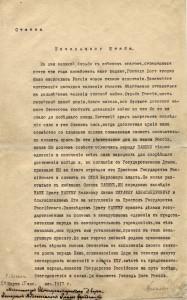 """Отречение"" от престола императора Николая II"